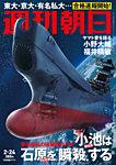 週刊朝日 2/24号