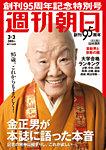 週刊朝日 3/3号