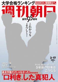 週刊朝日 3/17号