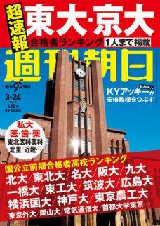 週刊朝日 3/24号
