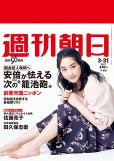 週刊朝日 3/31号