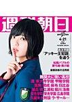 週刊朝日 4/21号