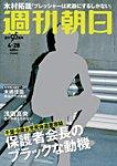 週刊朝日 4/28号