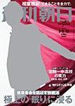 週刊朝日 5/5-12合併号