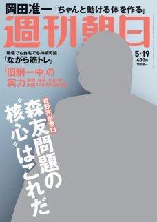 週刊朝日 5/19号