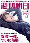 週刊朝日 6/2号