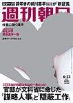 週刊朝日 6/23号