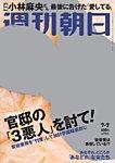 週刊朝日 7/7号