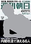 週刊朝日 7/14号