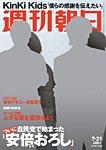 週刊朝日 7/21号