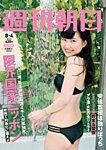 週刊朝日 8/4号