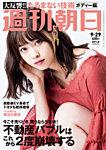 週刊朝日 9/29号