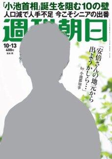 週刊朝日 10/13号