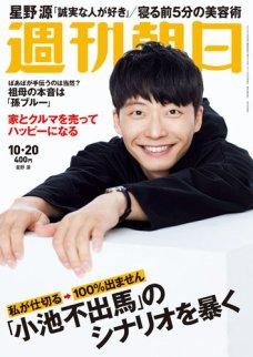 週刊朝日 10/20号