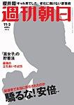 週刊朝日 11/03号