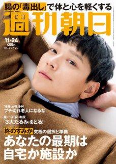 週刊朝日 11/24号
