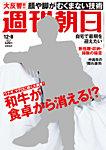 週刊朝日 12/8号