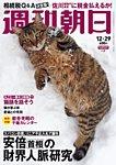 週刊朝日 12/29号