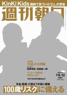 週刊朝日 1/5-12合併号