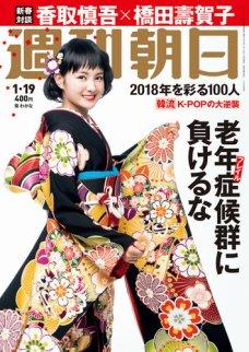 週刊朝日 1/19号