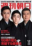 週刊朝日 1/26号
