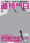 週刊朝日 2/2号