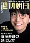 週刊朝日 3/9号