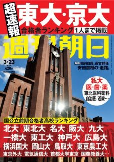 週刊朝日 3/23号