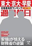 週刊朝日 3/30号