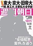 週刊朝日 4/6号