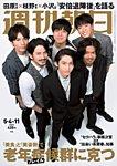 週刊朝日 5/4-11合併号