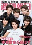 週刊朝日 6/1号