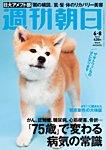 週刊朝日 6/8号