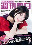週刊朝日 6/22号