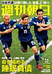 週刊朝日 7/6号