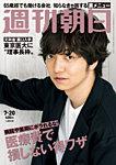 週刊朝日 7/20号
