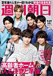 週刊朝日 7/27号