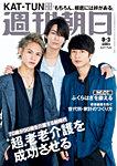 週刊朝日 8/3号