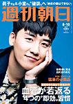 週刊朝日 8/10号