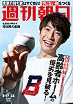 週刊朝日 8/17-24合併号