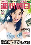 週刊朝日 8/31号