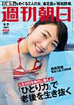 週刊朝日 9/7号