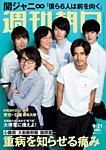 週刊朝日 9/21号