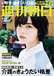 週刊朝日 9/28号