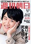 週刊朝日 10/19号