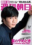 週刊朝日 11/2号