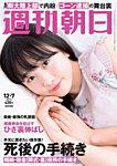 週刊朝日 12/7号