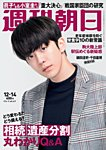 週刊朝日 12/14号