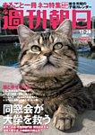 週刊朝日 12/28号
