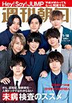 週刊朝日 1/18号